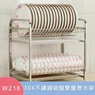 304不鏽鋼碗盤雙層瀝水架(W218)/...