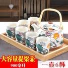 大號提梁壺茶具套裝家用酒店餐廳陶瓷復古青花茶壺茶杯整套帶托盤 WD  一米陽光