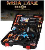 交換禮物-12V電充電鑽家用手槍扭力鑽沖擊鑽電動螺絲刀起子工具套裝WY
