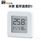 米家 藍芽溫度計2代 1入(★小米家電)