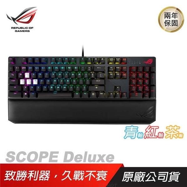 【南紡購物中心】ROG STRIX SCOPE Deluxe 電競鍵盤 青軸 紅軸 茶軸 ASUS 華碩