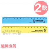 〔小禮堂〕史努比 塑膠尺《2款.隨機出貨.藍/黃.眼鏡.帽子》 4714581-03606