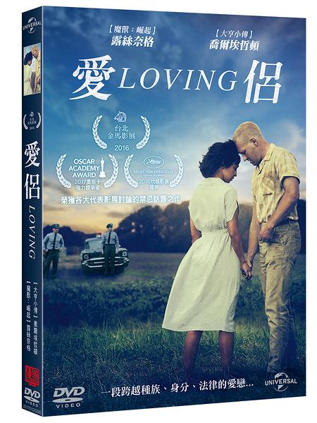 愛侶 DVD LOVING 免運 (購潮8)