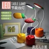 創意筆筒LED台燈護眼學習學生專用宿舍usb充電兒童少女心臥室ins 錢夫人小鋪