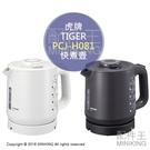 日本代購 TIGER 虎牌 PCJ-H081 快煮壺 電熱水壺 熱水壺 抑制蒸氣 傾倒防漏 雙層構造 0.8L
