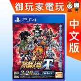 ★御玩家★預購附特典 PS4 超級機器人大戰T 中文版 3/20發售
