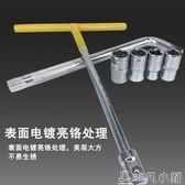 扳手 多功能汽修T型六角套筒13件套筒扳手組合 L型外六角輪胎工具套裝igo    非凡小鋪