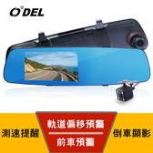Buy917  【ODEL】M6 GPS測速 雙鏡頭 安全預警(ADAS) 後視鏡行車記錄器 加16G記憶卡