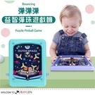 兒童卡通創意彈珠盤 掌上彈珠遊戲機 玩具