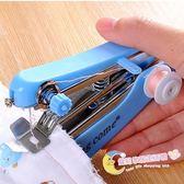 【加強版】小型手動縫紉機 手持可攜式家用小巧迷你縫紉機微型全館免運