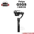 Feiyu 飛宇 G5GS 攝影機 三軸穩定器 單手持 適用 SONY運動攝影機 200G以下相機 【台南-上新】