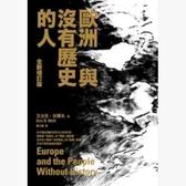 歐洲與沒有歷史的人(全新增訂版)