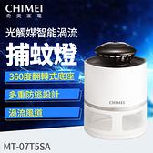 【CHIMEI奇美】 光觸媒智能渦流吸入式捕蚊燈 MT-07T5SA