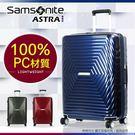 《熊熊先生》28吋大容量Samsonite新秀麗硬殼箱 DY2 超值圓夢計畫 ASTRA行李箱 TSA海關密碼鎖旅行箱