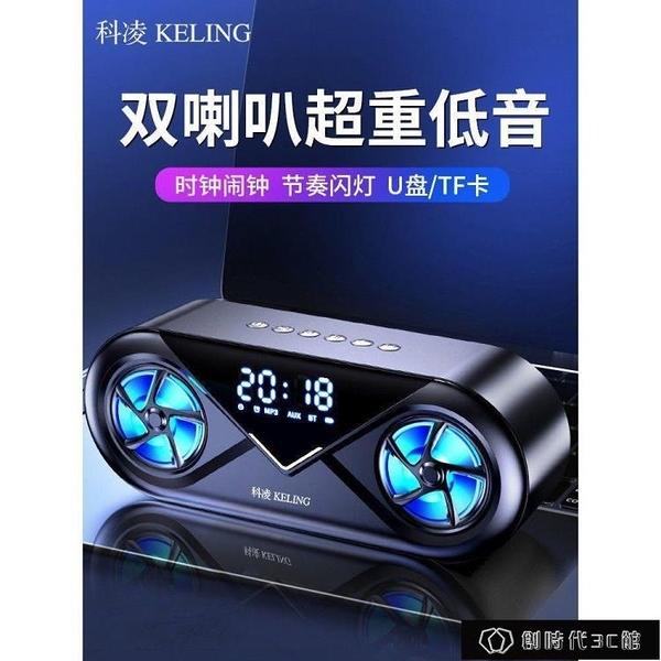 無線藍芽音箱大音量家用鬧鐘音響3D環繞雙喇叭手機超重低 【全館免運】