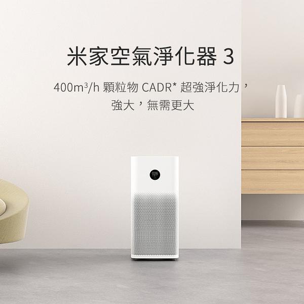 現貨 小米 空氣清淨機3 3代 2S升級款 觸控屏 淨化器 PM2.5 除臭去菸味 智能 清新器 除甲醛 抗菌 米家