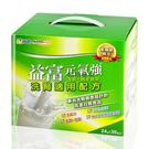(隨機贈奶粉包3包) 益富 元氣強 24g*30包/盒【媽媽藥妝】洗腎適用配方