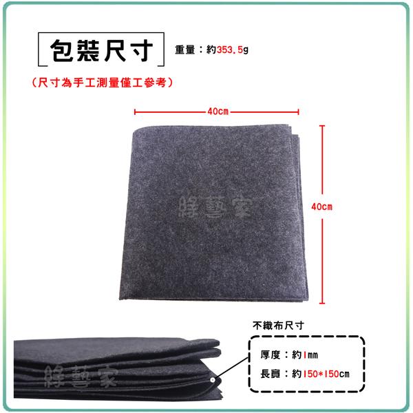 【綠藝家005-A41】園藝用不織布150*150CM(黑色)