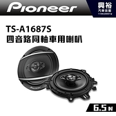 【Pioneer】6.5吋4音路車用同軸喇叭TS-A1687S*350W大功率.先鋒公司貨