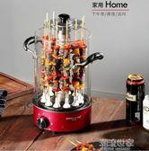 博臣電烤串機家用商用無煙燒烤爐自動旋轉烤羊肉串烤爐烤肉機吊爐igo『潮流世家』