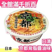 【日清 京都背脂醬油味泡麵 一箱12入】日本 日清 最新口味泡麵 碗麵 杯麵 名物 零食【小福部屋】