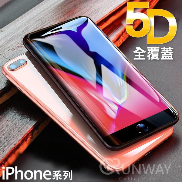 Iphone XS max X XR 8 7 plus【5D】全螢幕 滿版 鋼化玻璃膜 9H 螢幕保護貼 蘋果 手機保護膜