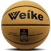 籃球籃球室內室外水泥地耐磨
