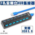 獨立開關 USB 3.0 HUB 集線器...