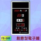 鋒寶 電子鐘 FB-4580/FB-600 電子鐘 萬年曆 電子日曆