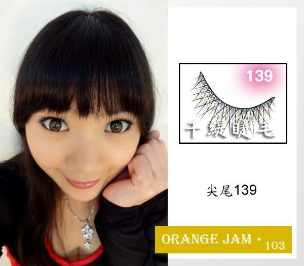千緹假睫毛 尖尾-139(白色亮片)