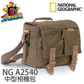 【24期0利率】NATIONAL GEOGRAPHIC 國家地理 NG A2540 非洲系列 側背包