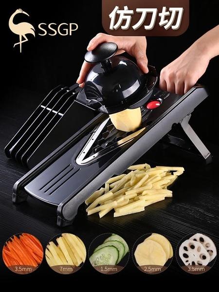德國SSGP土豆絲切絲器家用多功能薯條土豆片切片刨絲擦絲切菜神器  全館鉅惠
