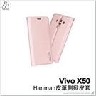 Vivo X50 隱形磁扣手機皮套 手機殼 保護殼 韓曼 皮革 保護套 支架 卡片收納 皮套 防丟 附掛繩