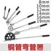 彎管器 銅管彎管器可彎軟管 銅管 軟鋁管手動彎管YTL