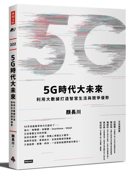 5G時代大未來:利用大數據打造競爭優勢,從Big Data到 Smart Life【城邦讀書花園】