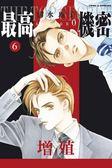 (二手書)最高機密 season 0(6)