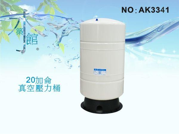 【龍門淨水】台彎製造-NSF20加侖壓力桶.淨水器.濾水器.水族.飲水機.RO純水機(貨號AK3341)