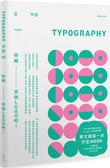 Typography 字誌:Issue 02 來做LOGO吧!【城邦讀書花園】