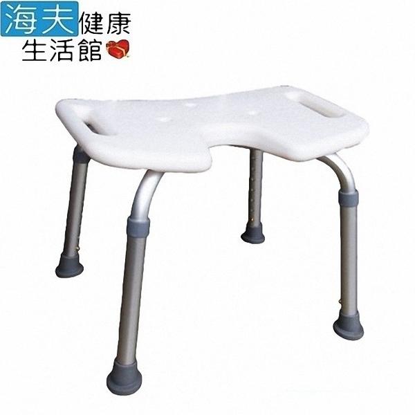 【海夫】杏華 鋁合金 凹型無背洗澡椅