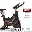 動感單車 派炫動感單車家用室內健身車鍛煉健身器材運動腳踏自行車健身CY 自由角落