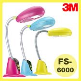 《3M》 58°博視燈 抗UV FS6000 公主紅/海軍藍/淘氣黃 (桌燈 檯燈 讀書燈)