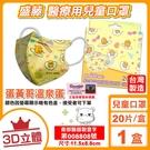盛藤 雙鋼印 兒童3D醫療口罩 (蛋黃哥溫泉蛋) 20入/盒 (台灣製 CNS14774 三麗鷗授權)【2018409】