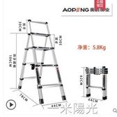奧鵬伸縮梯子人字梯家用鋁合金五步加厚摺疊梯多功能升降梯樓梯凳  WD一米陽光