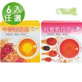 【生達-Vaung凡可】牛蒡棗杞茶/紅藜紫玫茶【任選6盒組合】(10包/盒)