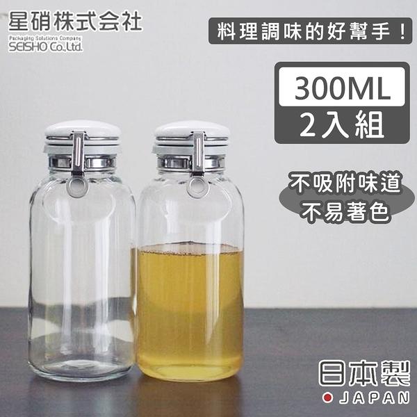 【日本星硝】日本製透明玻璃按壓式保存瓶/調味料罐300ML-2入組