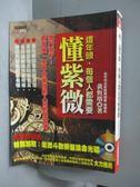 【書寶二手書T5/命理_MOI】這年頭,每個人都需要懂紫微_黃恆堉_附光碟
