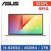 【福利品】 ASUS X512FL-0398S8265U 15.6吋 【0利率】筆電 (i5-8265U/4GDR4/1TB/W10)