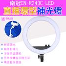 攝彩@南冠CN-R240C LED直播環型補光燈 附桌面腳架及單眼相機支架 新秘美妝直播神器 雙色溫可調色