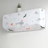 空調罩防塵罩套壁掛式室內家用臥室房間掛機全包【英賽德3C數碼館】