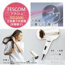 【配件王】日本代購 2018 TESCOM 沙龍 TID2600 保護離子吹風機 正負離子 大風量 附支架